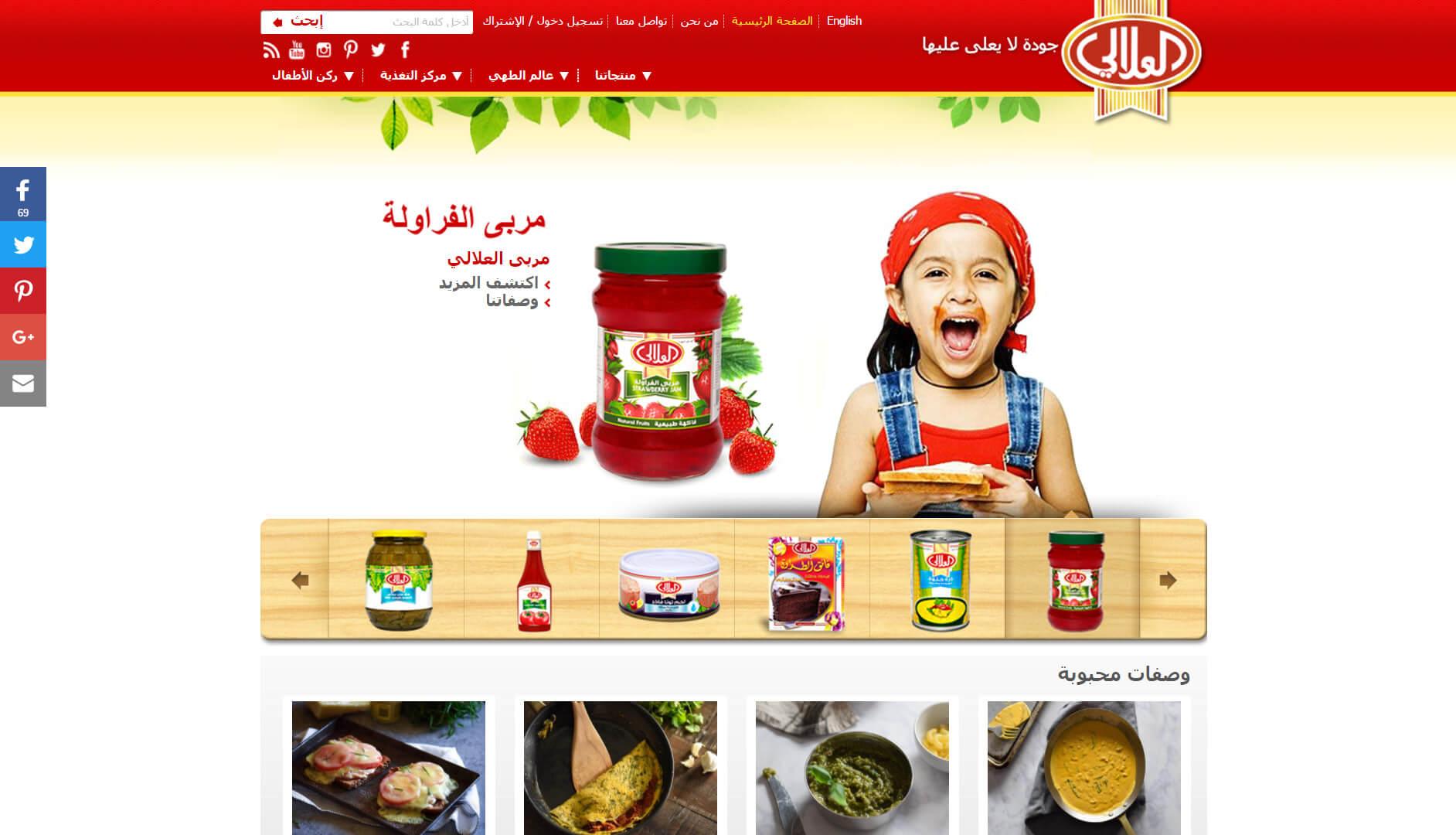 al alali homepage